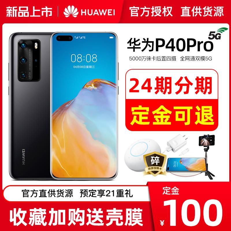 直降p30上市p40新品nova6se正品mate30pro全网通手机官方旗舰店5GProP40华为Huawei预定享优先发货