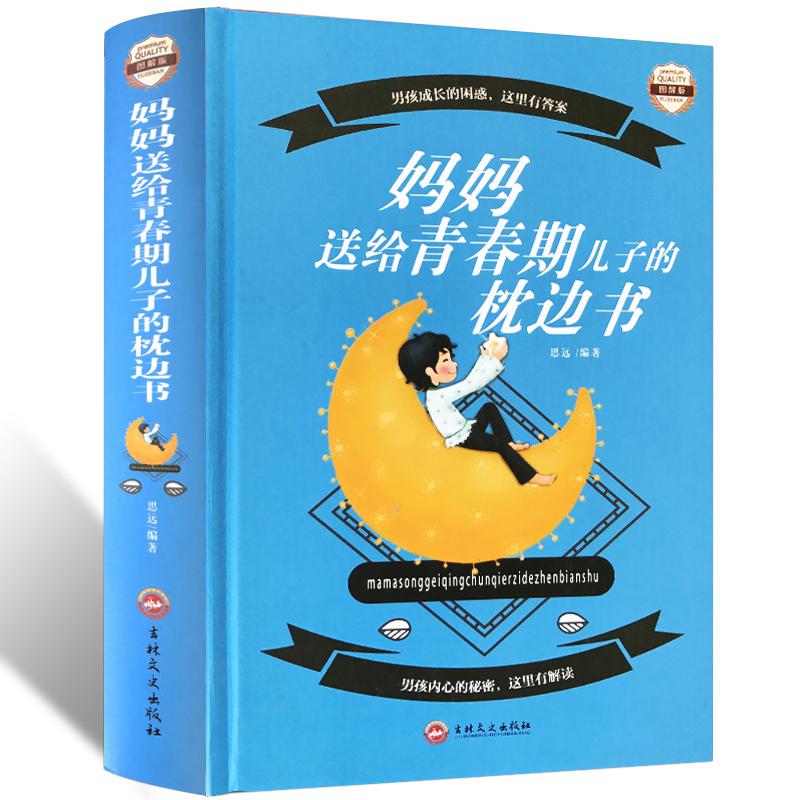 妈妈送给青春期儿子的枕边书:图解版 致青春期男孩教育书籍心理成长 写给男孩的书青少年叛逆父母育儿宝典性教育生理知识手册