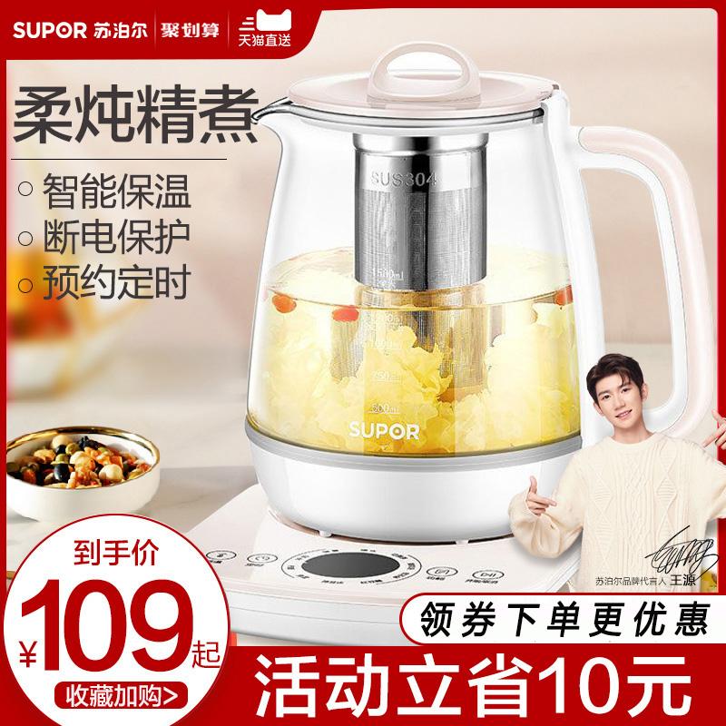 苏泊尔家用玻璃电煮茶壶小型养生壶用后评测