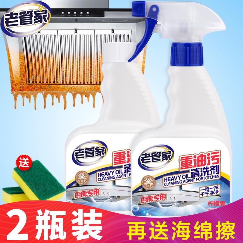 老管家抽油烟机清洗剂去重油污净厨房清洁剂强力化除油剂除垢家用