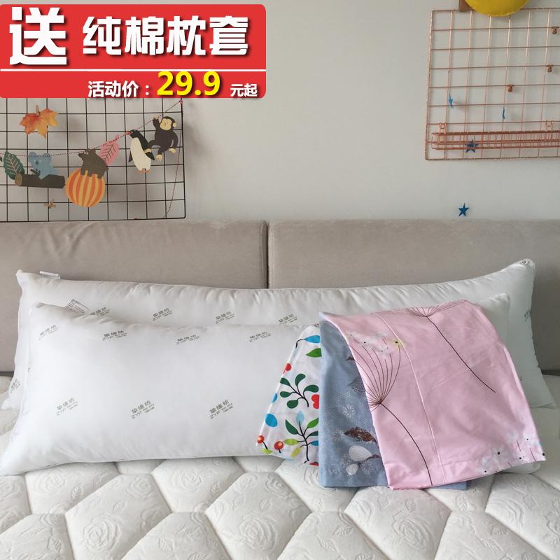 [送纯棉枕套]情侣双人枕头成人加长枕1.2m1.5米1.8护颈枕芯套长款,可领取5元天猫优惠券