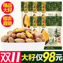 袋5盒2年新货特级香榧诸暨枫桥香榧子零食特产干果2019香榧先生