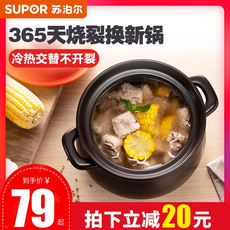 苏泊尔家用耐高温煲汤锅陶瓷煲沙锅