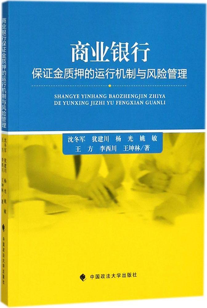 商业银行保证金质押的运行机制与风险管理 沈冬军 等 著 企业管理经管、励志 中国政法大学出版社