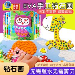 儿童EVA贴画钻石画马赛克益智玩具儿童婴幼儿礼物