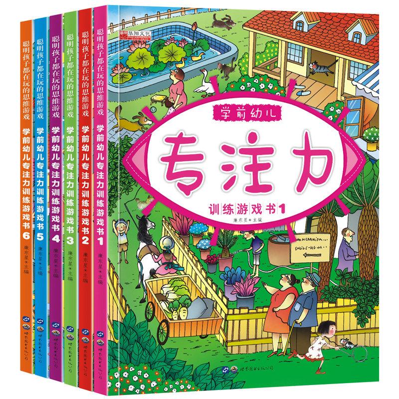 儿童书籍3-6岁益智游戏左右脑开发 注意力训练幼儿专注力训练书