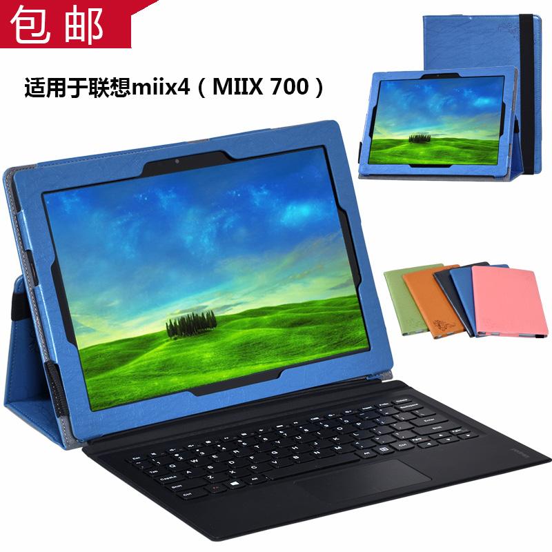 聯想Miix4 pro二合一平板電腦 Miix 700 12英寸保護套 皮套 殼