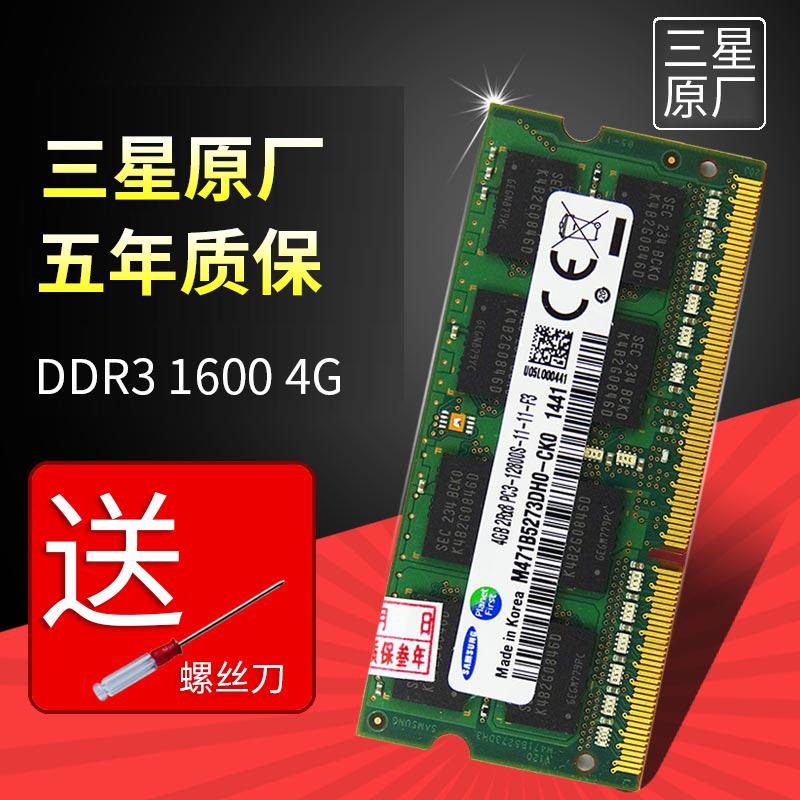 三星内存条ddr3 1600 4g笔记本内存条PC3-12800S 1.5V标压电压