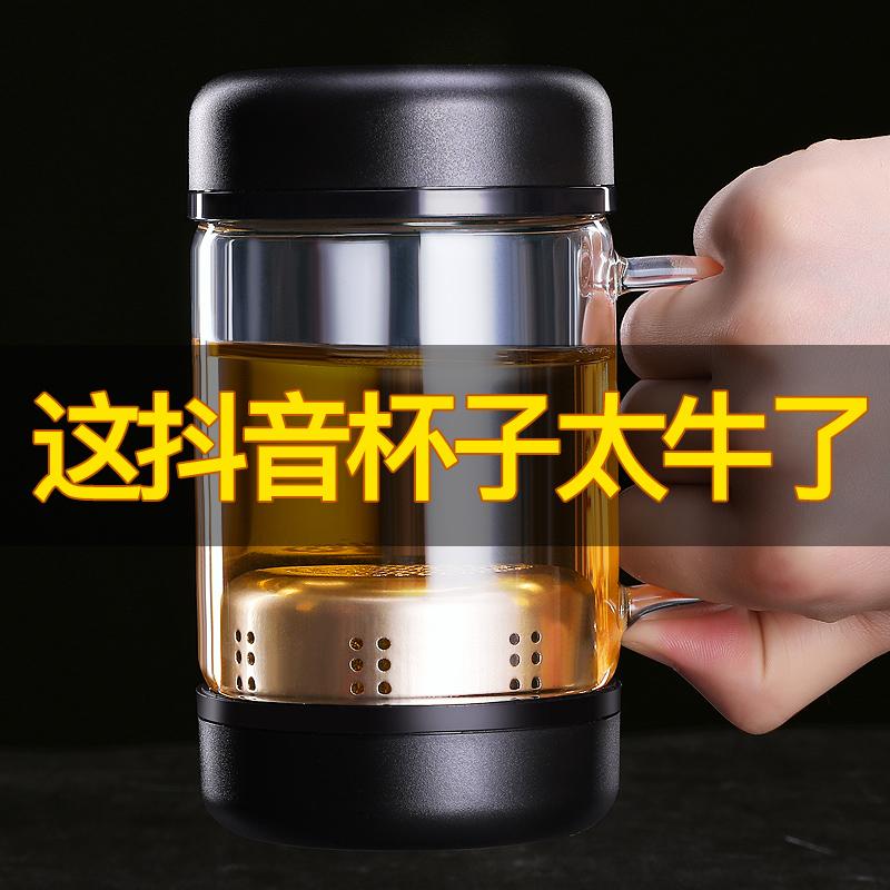 花间道茶水分离泡茶杯办公室带把盖过滤男大容量创意玻璃喝水杯子
