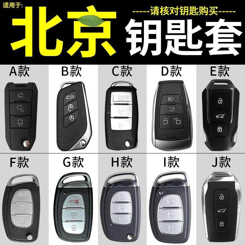 北京BJ40plus北汽BJ20智达X3改装饰BJ80汽车用品配件钥匙套扣壳包