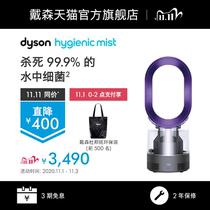 11.1大牌日Dyson戴森AM10除菌加湿器家用小型婴儿静音紫外线