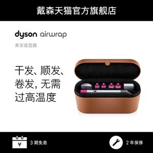 戴森DysonAirwrap美发造型器HS01自动卷发吹风机空气卷发棒直发梳