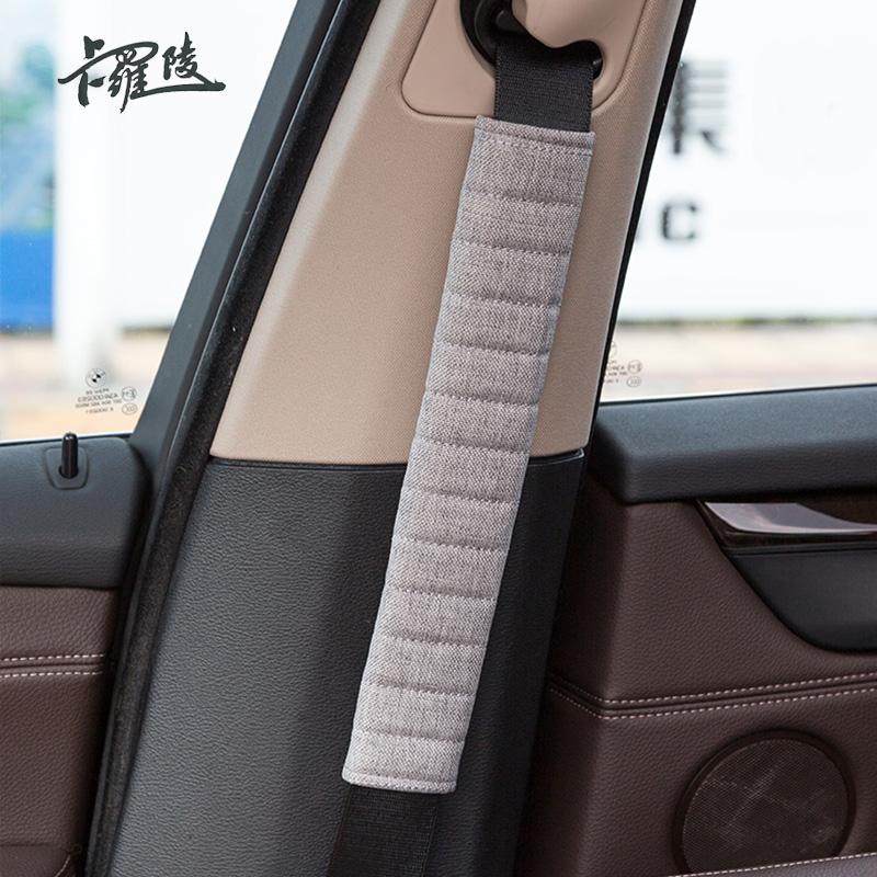 新款汽车安全带套 四季通用安全带护肩套 保险带套 加长套装 一对