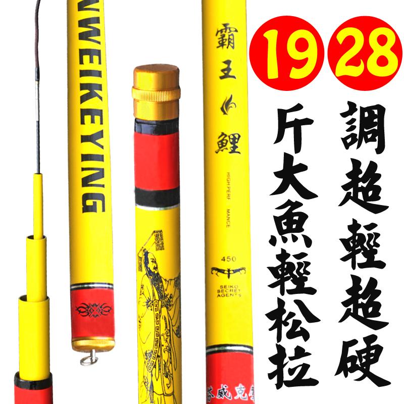 钓鱼竿特价手竿碳素杆28调超轻超硬19调台钓竿鲤鱼竿垂钓渔具套装