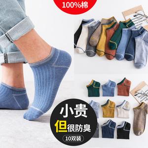 俞兆林袜子男夏季短袜纯棉防臭吸汗男士袜子夏天薄款低帮浅口船袜