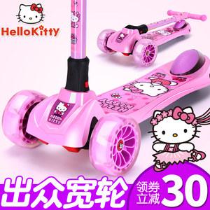 凯蒂猫3-6岁宝宝单脚折叠2滑板车