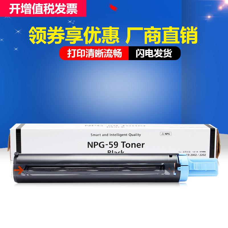 佳翔 适用佳能iR2204AD粉盒NPG-59 iR2204L iR2202DN复印机墨盒iR2002G碳粉iR2204TN高容量g59