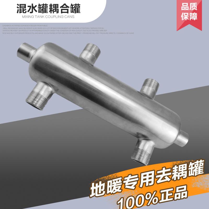 Смесительный резервуар для смесительного бака для смесителей Гидравлический разделительный гидравлический центр централизованного давления Смесительный бак смесительного центра