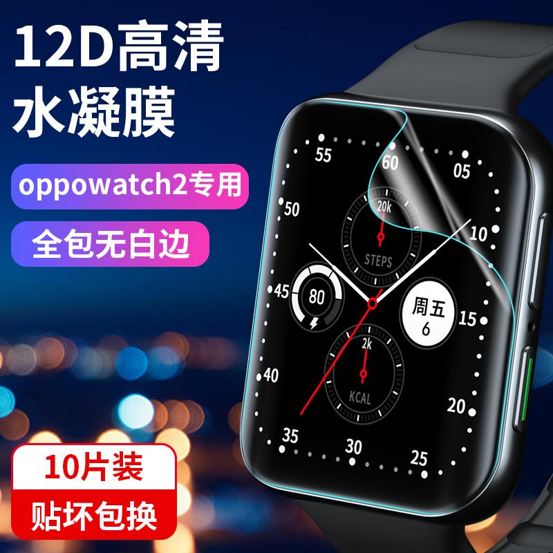 oppowatch2手表保护贴膜oppo watch2钢化软膜智能eSIM版42蓝牙版全屏幕覆盖水凝膜2代防指纹46mm全包曲面原装