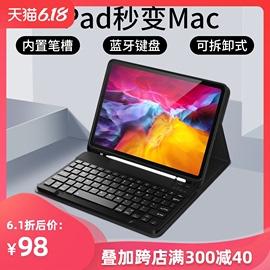 ipad键盘2020新款蓝牙2019保护套air3/2苹果mini5/4平板6电脑10.2寸2018软壳pro11带笔槽12.9全包10.5鼠标9.7图片