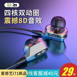 爱奇艺i71原装正品双动圈耳机入耳式有线高音质降噪睡眠电脑耳麦游戏耳塞带麦吃鸡适用vivo华为oppo小米typec图片