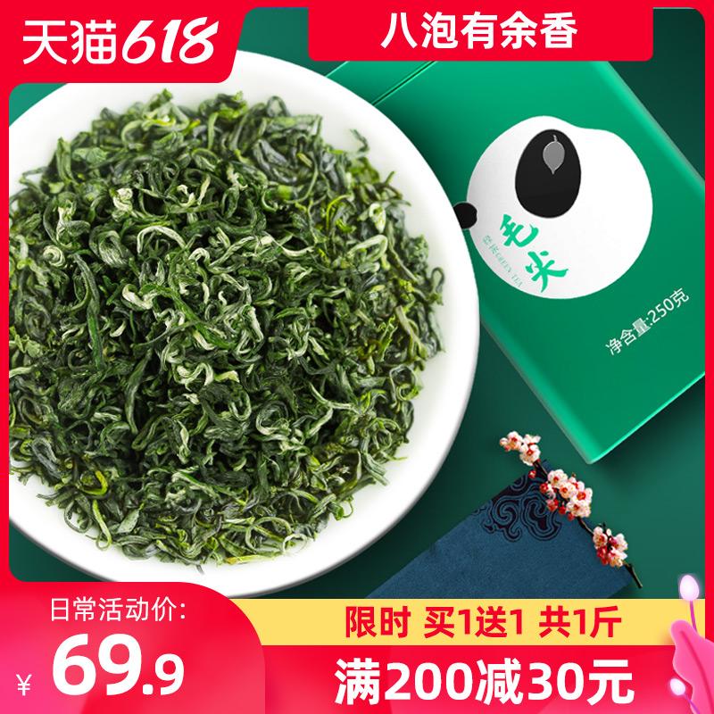 林湖毛尖新茶绿茶明前浓香型高山嫩芽散装毛峰品质茶叶共500g