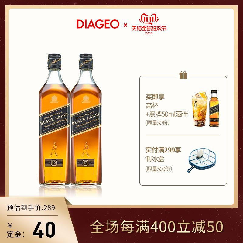 【双11预售】尊尼获加黑牌黑方调配威士忌酒500ml*2瓶进口洋酒