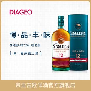 700ml单一麦芽苏格兰威士忌酒 帝亚吉欧Singleton苏格登12年雪莉版