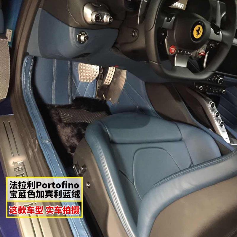 New Ferrari Portofino special foot pad potofino Ferrari Portofino special foot pad