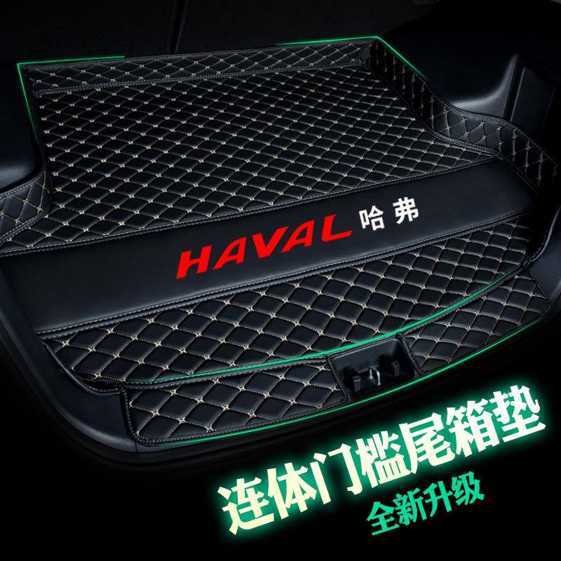 专用于2019款长城全新哈弗h6m6H2H4哈佛F5F7/F7X专车汽车后备箱垫