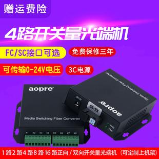 aopre欧柏互联1 1对 R4ZK 8路单双向开关量16路转光纤报警光端机红外对射电子围栏继电器用AOPRE