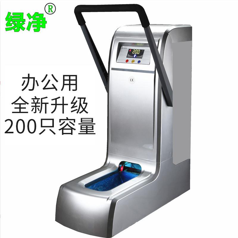 绿净牌微电脑智能型全自动鞋套机办公用套鞋机铝合金鞋模机脚套机