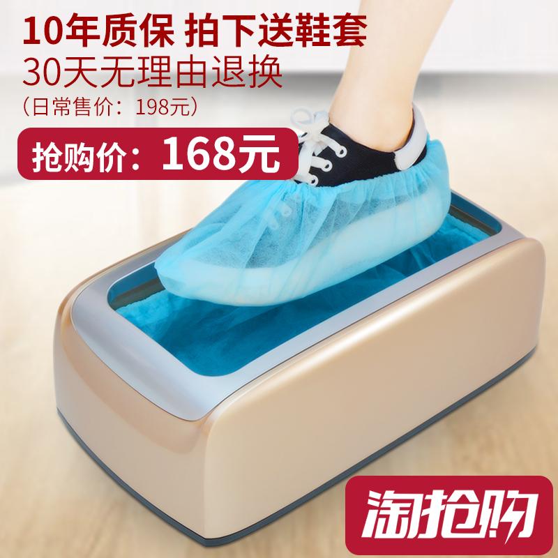 绿净全自动鞋套机家用客厅一次性脚套智能鞋膜机套鞋器鞋套盒新款
