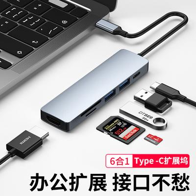 潮拍USB扩展坞2021款y7000p联想拯救者r9000P拓展坞K笔记本X转接头R720电脑2020转换Y50器分线HUB数据线HDMI