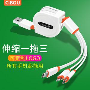 三合一数据线logo定制伸缩苹果插头