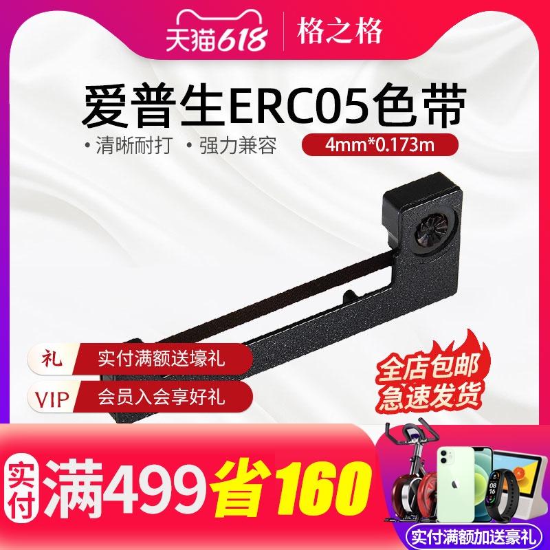 格之格适用爱普生ERC05色带架 的士打印机芯 M150II出租车M160 耀华XK3190-A9+P地磅秤称计价器墨盒 ERC05B P