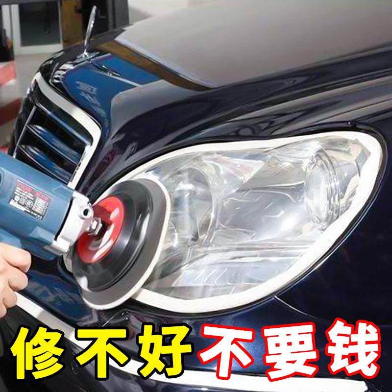 汽车大灯翻新修复液工具套装灯罩划痕清洗发黄抛光自喷神器速亮剂