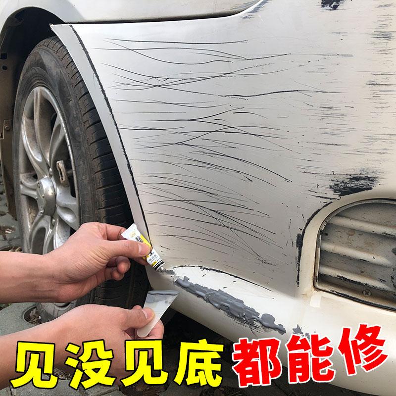 汽车漆补漆笔膏划痕修复神器液去痕迹车身刮花刮痕黑科技白色专用