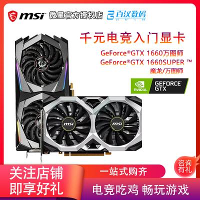 微星GTX1660/1660 SUPER 6G OC万图师魔龙X 电竞游戏吃鸡独立显卡