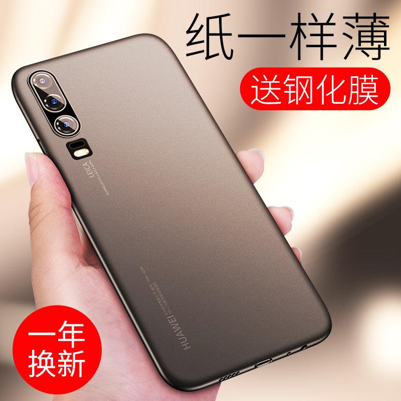 haifm华为p30 p20套超薄手机壳(用40元券)