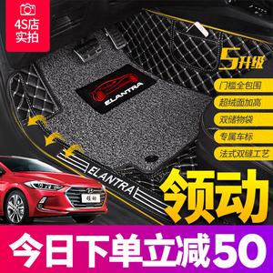 北京现代领动脚垫全大包围门边2019款专车专用地毯式丝圈汽车脚垫