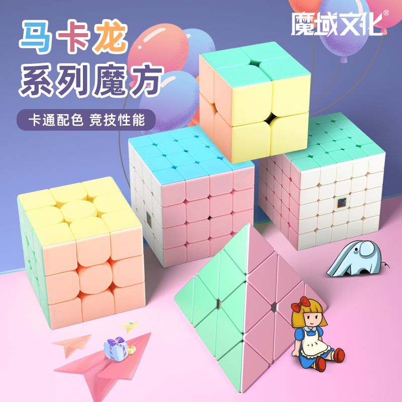 魔域魔方三阶马卡龙色二四五阶套装全套金字塔初学者儿童益智玩具