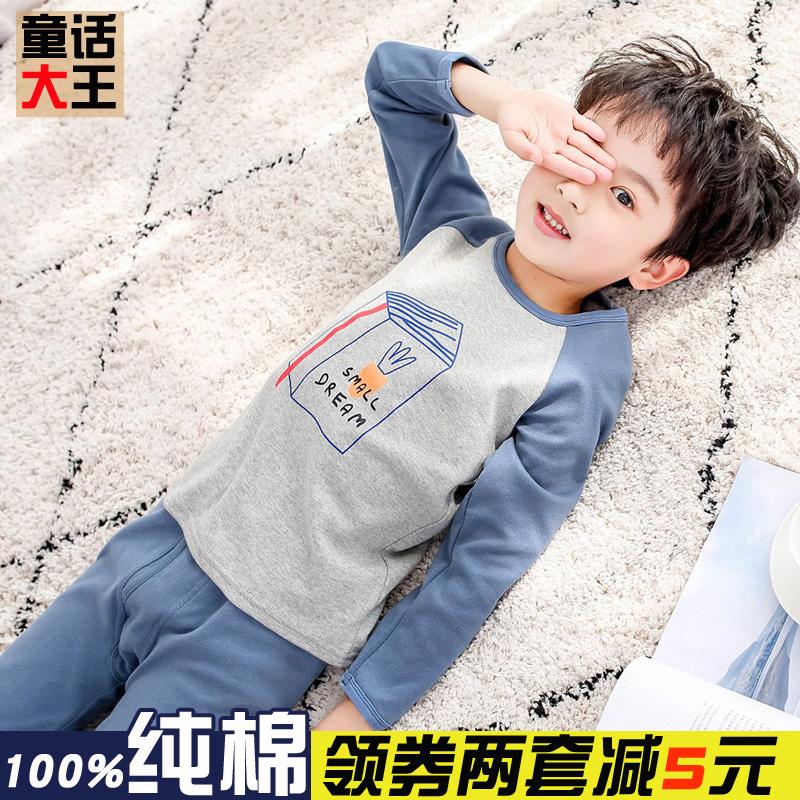 宝宝棉毛衫男孩睡衣全棉男童保暖秋衣秋裤两件套儿童内衣套装纯棉
