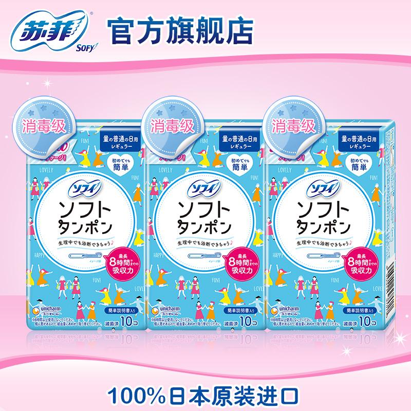 sofy /苏菲进口尤妮佳隐形卫生棉棒限6000张券