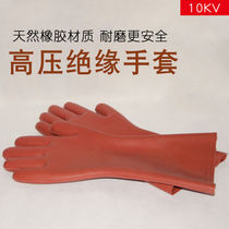 12KV Insulated Gloves High Voltage electrician anti-electric live operation 12000 KV rubber gloves
