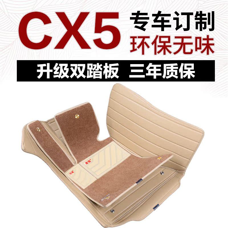 2015款長安馬自達cx~5腳墊 馬自達CX5 雙層全包圍絲圈汽車腳墊