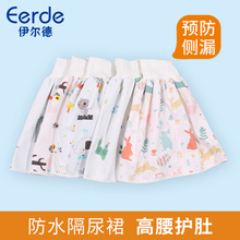 Baby diaper skirt, baby waterproof, side leak proof, bed wetting, night urination device, children's washable pure cotton diaper