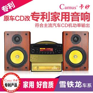 汽车车载cd机改家用音响机箱适用于东风雪铁龙cd机改装富康爱丽舍