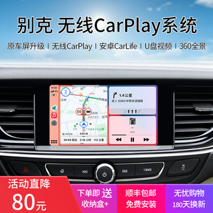 無線carplay別克威朗君威昂科威君越邁鋭寶xl蘋果carplay導航模塊