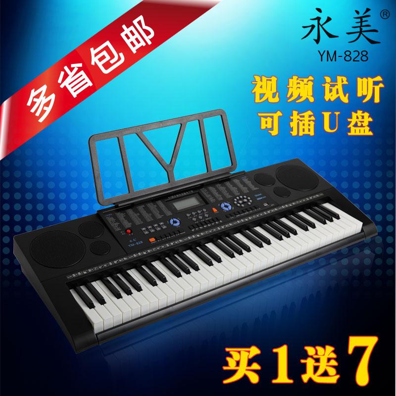 正品永美828电子琴61标准键钢琴键成人儿童专业教学演奏YM828